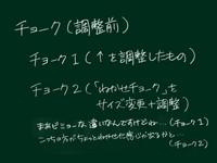 チョーク改サンプル.jpg